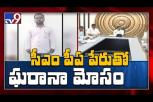One held for duping Chittoor collector citing himself as Jagan's PA