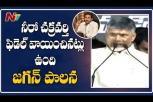 CM YS Jagan Behaves Like Nero Says Chandrababu Over Sand Crisis