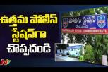Telangana Police Station Is In Top 10 Best Police Stations list