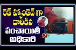 ACB Caught Medchal Panchayat Officer While Taking Bribe