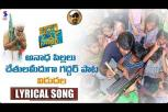Software Sudheer Movie - Gaddar Audio Song