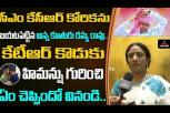 CM KCR brother's daughter Ramya Rao Interview - Ramya Rao About Himanshu