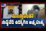 A Software Techie Commits Suicide in Hostel