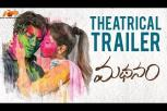 Madhanam Movie Trailer