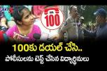 Students Try Helpline No's 100 & 112 - Visakha IIAM College