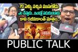 Darbar Movie Genuine Public Talk - Darbar Movie public response