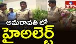 High Alert in Amaravati | Vote Counting Tomorrow