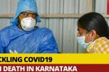 Tackling Coronavirus: Karnataka Reports Fourth Coronavirus Death