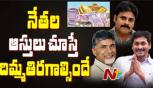 Property Values Of Chandrababu, Jagan And Pawan Kalyan