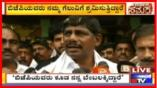 DK Suresh Says BJP Is With Him In Bengaluru Rural..!