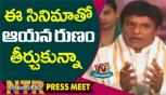 Nandamuri Balakrishna Speech at NTR Kathanayakudu Press Meet at Tirupati