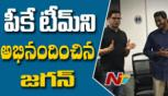 YS Jagan Meets PK Team At IPAC Office || AP Elections 2019