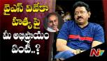 Ram Gopal Varma Opinion On YS Vivekananda Reddy Demise
