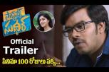 Software Sudheer Movie Theatrical Trailer