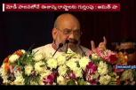 North East Is Soul Of India : Home minister Amit Shah