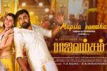 Mapila Vandha - Lyrical Audio Song