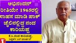 KC Nandakarappa's great experience in Pakistani jail