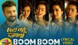 Boom Boom Full Song Lyrical - Aadi Lakshmi Puraana Movie Songs