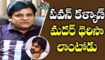 Comedian Ali Great Words About Pawan Kalyan