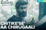Chitike'se' Aa Chirugaali Official Video Song - Aranya