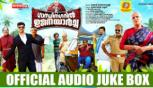 Gandhinagaril Unniyarcha Official Audio Jukebox