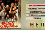 Aayiram Porkaasukal Tamil Movie Songs Jukebox, Vidharth, Saravanan