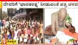 Koppal ST. Paul School Students Appeal To Government To Confer Bharat Ratna For Shivakumara Swamiji