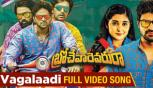 Vagalaadi Full Video Song, Brochevarevarura Movie Songs