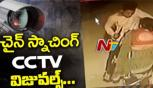 CCTV Footage : Chain Snatching Caught On Camera In Vijayawada