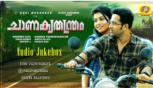 Chanakya Thanthram Movie Audio Jukebox