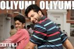 Comali Video Song - Oliyum Oliyum Video