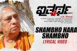 Ithyartha - Shambho Hara Shambho Lyrical Video Song