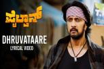 Dhruvataare Lyrical - Pailwaan Kannada Audio Songs