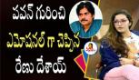Renu Desai Emotional Words About Pawan Kalyan