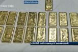 Huge Racket Behind Thiruvananthapuram Airport Gold Smuggling