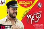 Geetha - Kannadiga Video Song