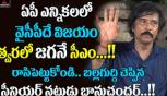 Tollywood Senior Actor Bhanu Chander Sensational About AP Election Results