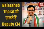 Breaking News: Balasaheb Thorat हो सकते हैं Deputy CM