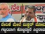 Siddaramaiah Punch Dialogues On BJP Ministers In Assembly - Karnataka Politics