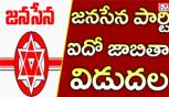 Janasena Party Candidates Fifth List Released,| AP Assembly Elections 2019