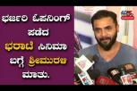 Sriimurali First reaction after releasing Bharaate Movie - Sriimurali - Sreeleela