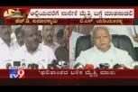See..What HD Kumaraswamy reacted on JDS Alliance with BJP Post By-elections