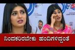 Aditi Prabhudeva Emotional Words at Brahmachari Success Press Meet