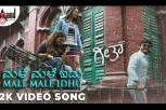 Geetha - Male Male Idhu - Video song