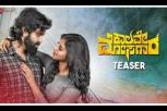 Kalave Mosagara - Movie Teaser