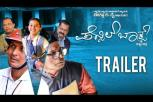 Pencil Box Kannada Movie Trailer