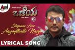 Odeya Movie Audio Song - Shyaane Love Aagoythalle Nanji