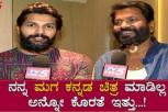 Senior Actor Charan Raj Son Tej Grand entry to Kannada Film Industry