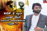KGF Chapter 2 Yash out, Vijay Devarakonda in for 'Jana Gana Mana' - Puri Jagannadh