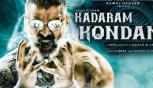 Kadaram Kondan - Official Trailer